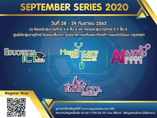 งานอบรมสัมมนาวิชาการและแสดงนวัตกรรมดิจิทัลเทคโนโลยี September Series 2020