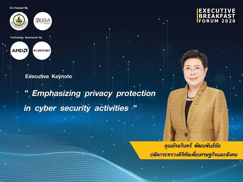 ภาพบรรยากาศงาน Executive Breakfast Forum Episode 1 : Privacy and Security Law in Action พ.ร.บ. คุ้มครองข้อมูลส่วนบุคคลบังคับใช้อย่างไร
