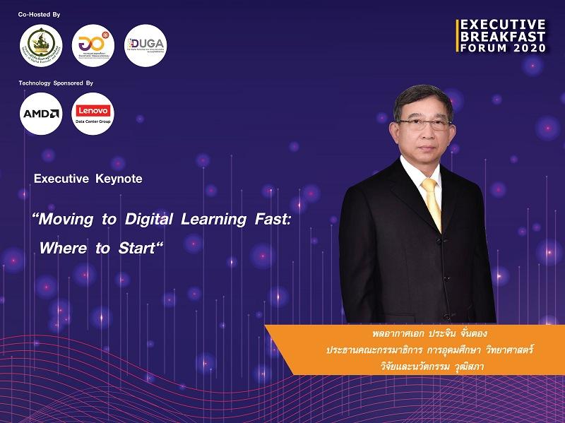 ภาพบรรยากาศงาน Executive Breakfast Forum Episode 2 : Reinventing the Future of Teaching and Learning