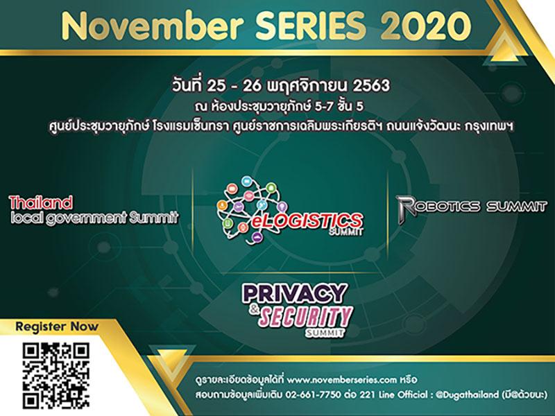 งานอบรมสัมมนาวิชาการและแสดงนวัตกรรมดิจิทัลเทคโนโลยี November Series 2020