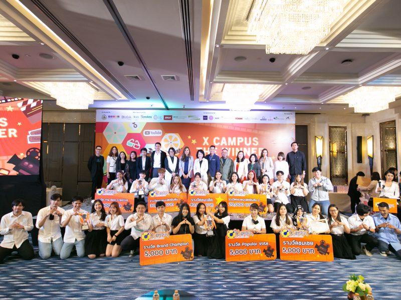เลขาธิการสมาคมผู้ใช้ดิจิทัลไทย นางสาวกัลยา แสวงหาบุญ ขึ้นมอบรางวัลในงาน The Winner Award X Campus Ads Idea Contest 2020