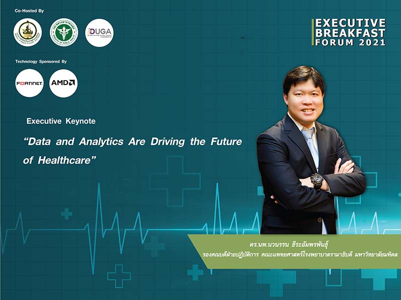 ภาพบรรยากาศงาน Executive Breakfast Forum EP. 4: The Future of Healthcare is Data