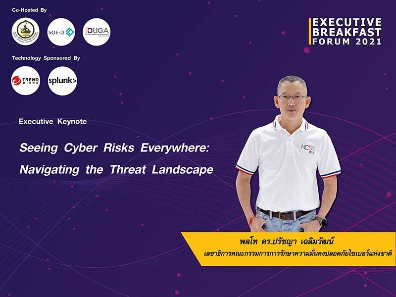 ภาพบรรยากาศงาน Executive Breakfast Forum EP.5 Cybersecurity: Protecting the Public Sector