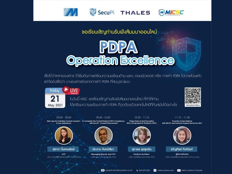 """สมาคมผู้ใช้ดิจิทัลไทย (DUGA) ขอเชิญทุกท่านรับฟังบรรยายในหัวข้อ """"PDPA Operation Excellence"""""""