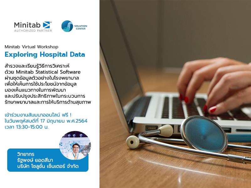 """สมาคมผู้ใช้ดิจิทัลไทย (DUGA) ขอเชิญทุกท่านรับฟังบรรยายในหัวข้อ """"Minitab Virtual Workshop - Exploring Hospital Data"""""""