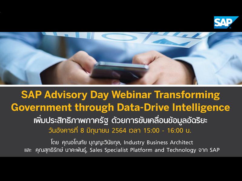 """สมาคมผู้ใช้ดิจิทัลไทย (DUGA) ขอเชิญทุกท่านรับฟังบรรยายในหัวข้อ """"SAP Advisory Day: เพิ่มประสิทธิภาพภาครัฐ ด้วยการขับเคลื่อนข้อมูลอัจฉริยะ"""""""