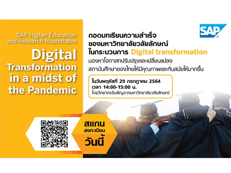 """สมาคมผู้ใช้ดิจิทัลไทย (DUGA) ขอเชิญทุกท่านรับฟังบรรยายในหัวข้อ """"Digital Transformation in a midst of the Pandemic"""""""