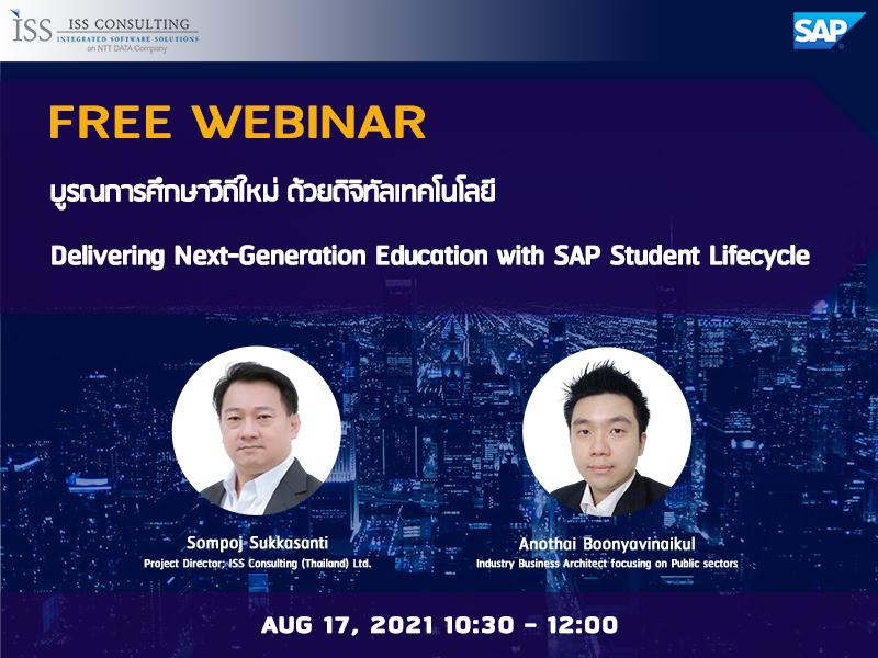 """สมาคมผู้ใช้ดิจิทัลไทย (DUGA) ขอเชิญทุกท่านรับฟังบรรยายในหัวข้อ """"บูรณการศึกษาวิถีใหม่ ด้วยดิจิทัลเทคโนโลยี (Delivering Next-Generation Education with SAP Student Lifecycle)"""""""
