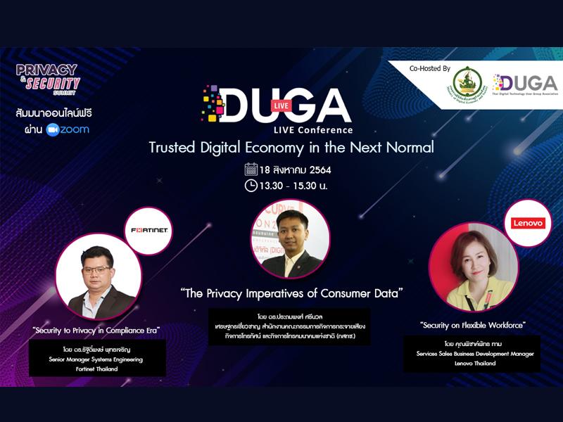 """สมาคมผู้ใช้ดิจิทัลไทย (DUGA) ขอเชิญเข้าร่วมฟังสัมมนาออนไลน์ """"Trusted Digital Economy in the Next Normal"""""""