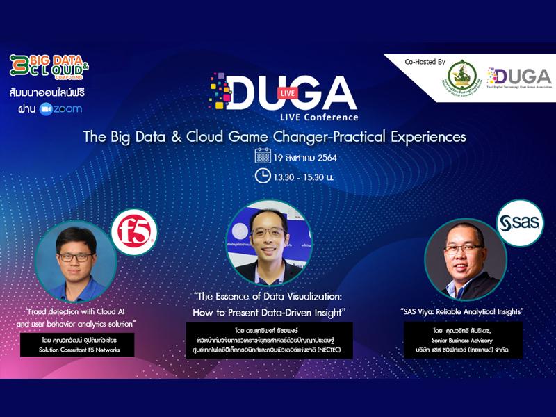 """สมาคมผู้ใช้ดิจิทัลไทย (DUGA) ขอเชิญเข้าร่วมฟังสัมมนาออนไลน์ """"The Big Data & Cloud Game Changer-Practical Experiences"""""""