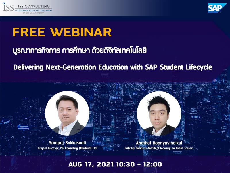 """สมาคมผู้ใช้ดิจิทัลไทย (DUGA) ขอเชิญทุกท่านรับฟังบรรยายในหัวข้อ """"บูรณการศึกษาวิถีใหม่ ด้วยดิจิทัลเทคโนโลยี (Delivering Next-Generation Education with SAP Student Lifecycle) """""""