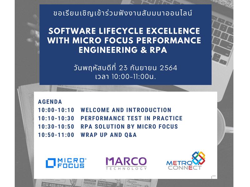 """สมาคมผู้ใช้ดิจิทัลไทย (DUGA) ขอเชิญเข้าร่วมฟังสัมมนาออนไลน์ """"Software Lifecycle Excellence with Micro Focus Performance Engineering & RPA"""""""