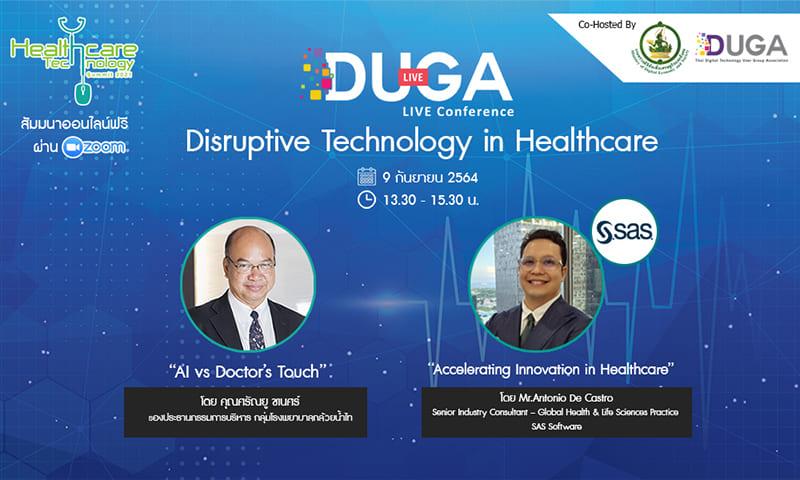 """สมาคมผู้ใช้ดิจิทัลไทย (DUGA) ขอเชิญเข้าร่วมฟังสัมมนาออนไลน์ """" DUGA Live Conference : Disruptive Technology in Healthcare"""